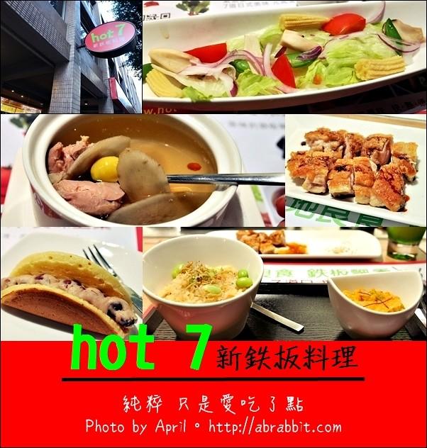[台北]hot 7–王品集團旗下中低價位鐵板燒