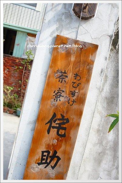 茶寮侘助 (6)