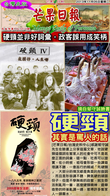 131105芒果日報--台灣史論--硬頸並非好詞彙,政客誤用成笑柄