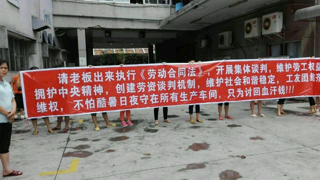 罷工期間舉的標語。(圖片來源:慶盛工友維權故事)