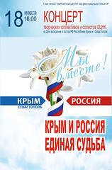 rossiya-krym-478