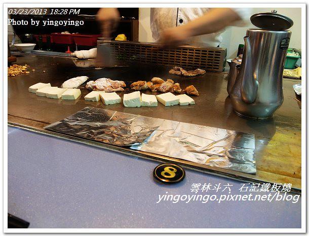 雲林斗六_石記鐵板燒20130323_R0073231