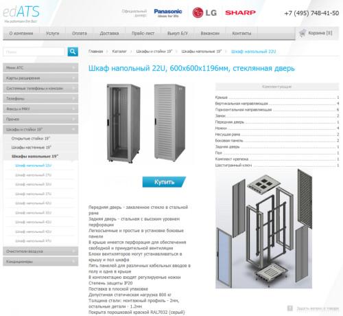 Сайт edATS — телефонные аппараты и мини-АТС Panasonic в Москве