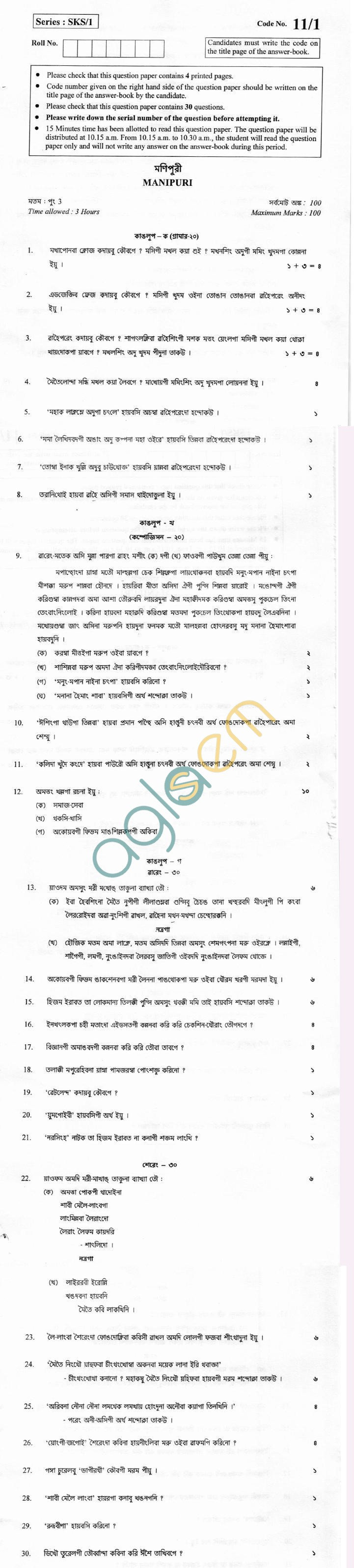 CBSE Board Exam 2013 Class XII Question Paper - Manipuri