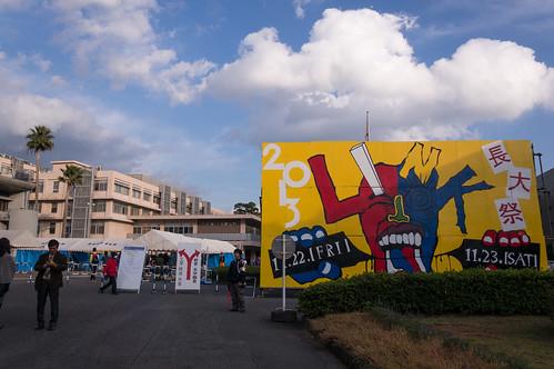 長大祭2013