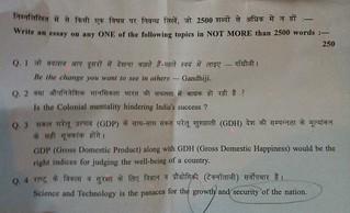 CSM-2013-Mains-Essay-Paper