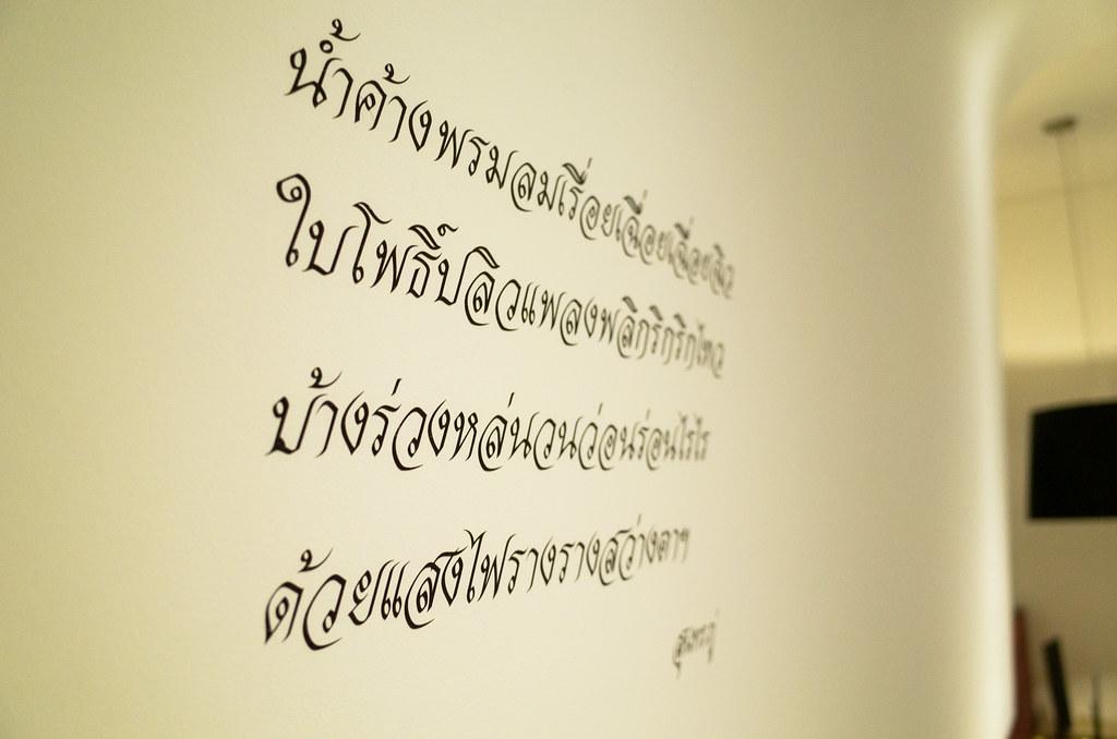 GR - Bangkok - Hotel