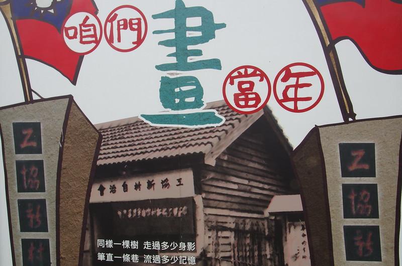 原日本海軍鳳山無線電信所