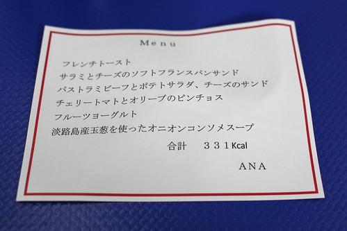 PREMIUM GOZEN 伊丹発朝食