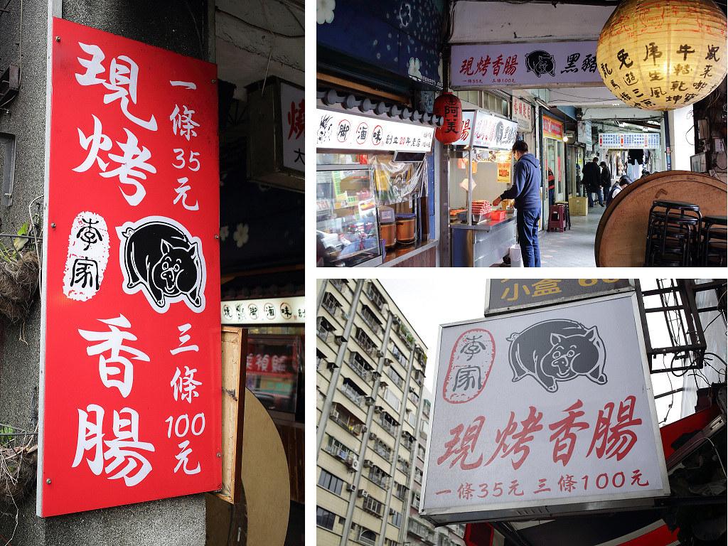20140213萬華-李家黑豬肉香腸 (2)