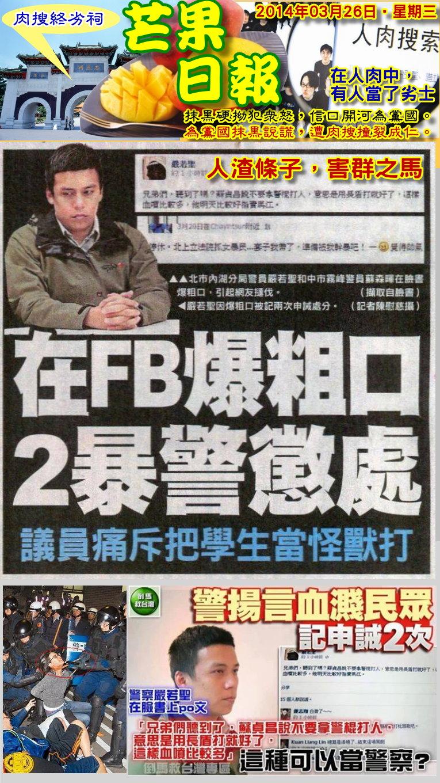 140326芒果日報--人肉新聞--肉搜惡警立大功,網路起底遭幹爆