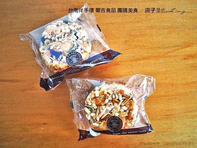 台南葡吉食品 日式高纖穀物 11