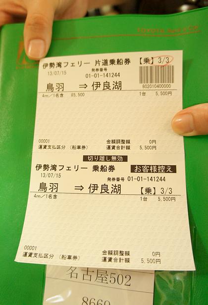 名古屋自助遊31