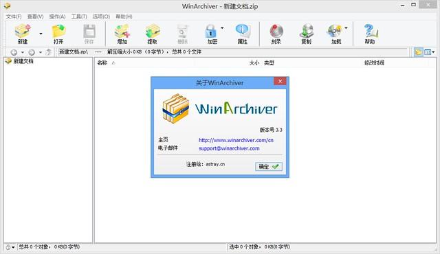 WinArchiver 3.3