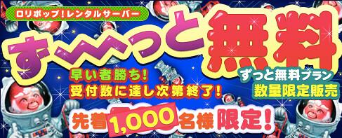 キャンペーン情報 / お知らせ - レンタルサーバーならロリポップ!