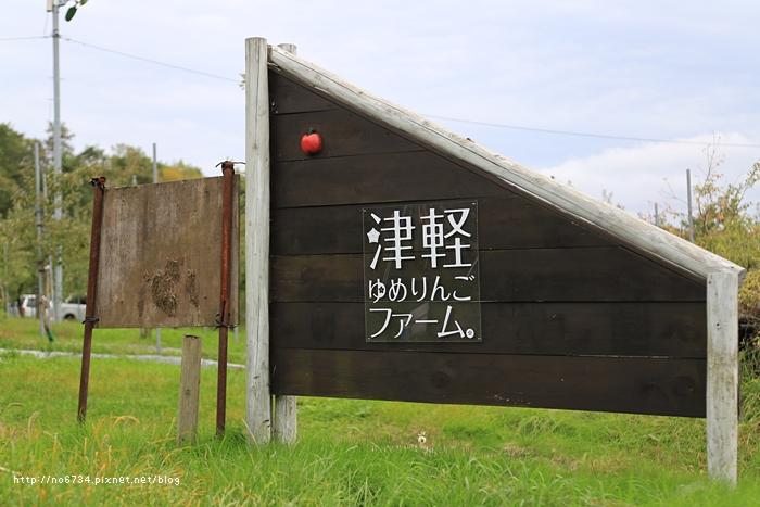 20131024_AomoriApple_1421 f