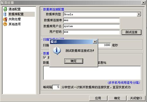 配置注册-数据库配置