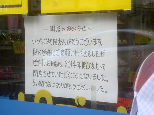 ピゴット(桜台)