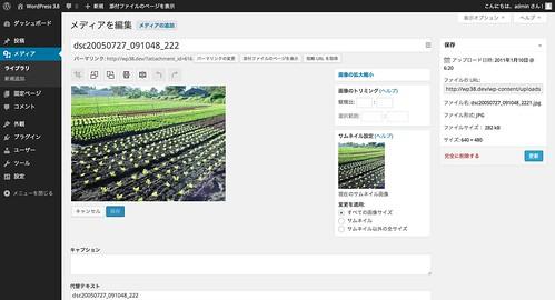 WordPress 3.8 で画像を編集すると別ウィンドウが開く