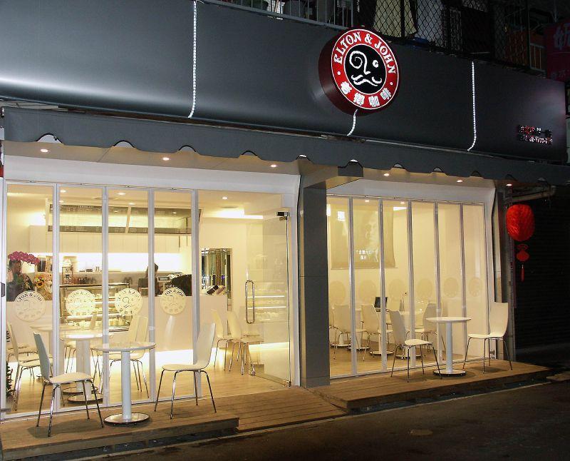 店舖設計內湖一店 – 老鄉咖啡屋4