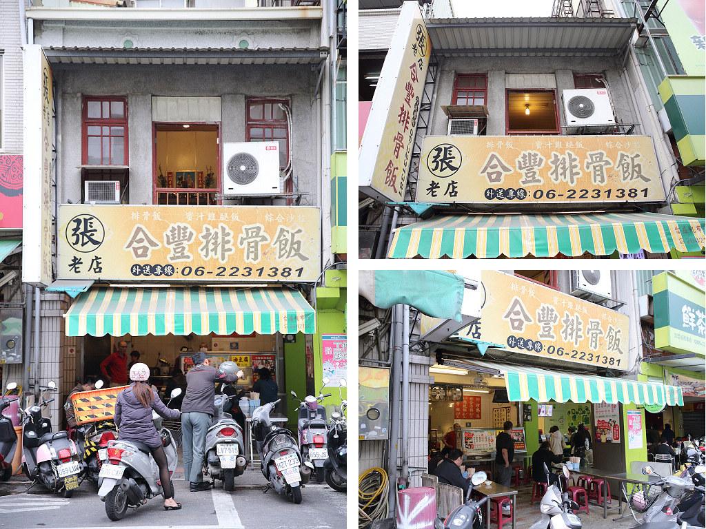 20140310台南-合豐排骨飯 (2)