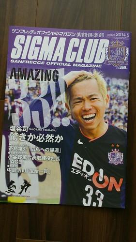 紫熊倶楽部 2014.5
