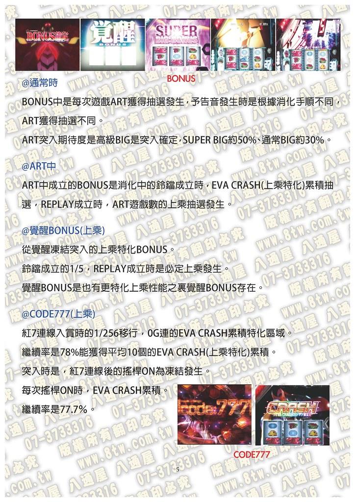 S0272福音戰士・希望之槍 中文版攻略_Page_06
