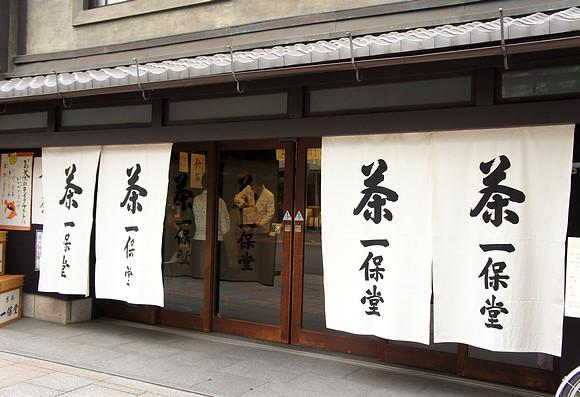 京都一保堂01