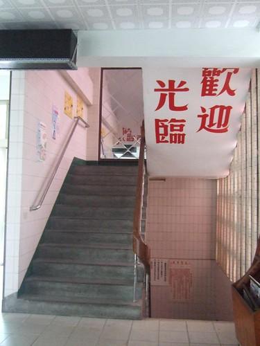 龍盛社區活動中心