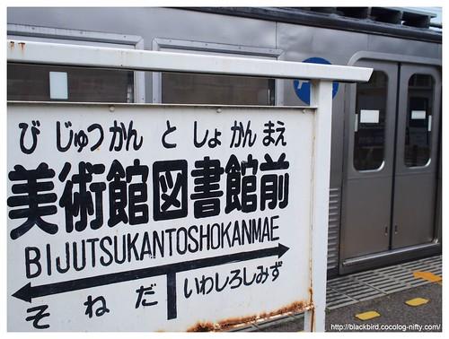 Fukushima Koutsu #02