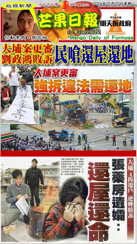 140107芒果日報--政經新聞--大埔劉政鴻敗訴,苦主嗆還屋還地