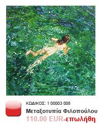Metaksotipia_Filopoulou_Thumb_epolithi