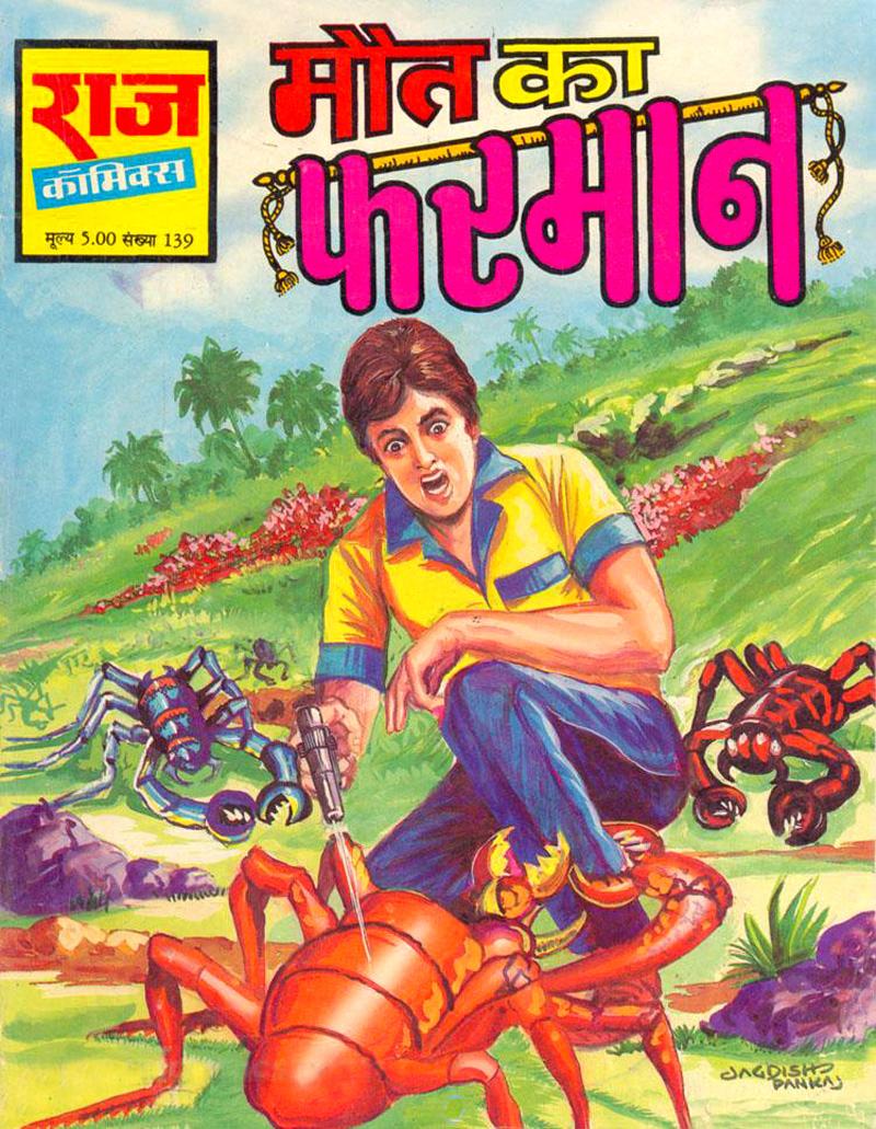 Hindi Comics - 77