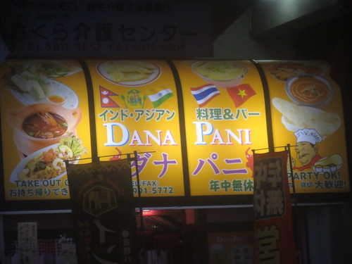 ダナパニ(桜台)