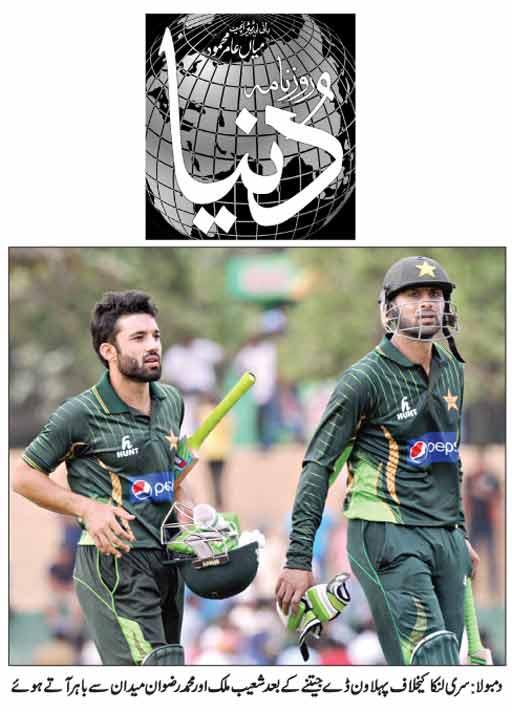 19016964954 b8c118e6c8 o - Pakistan vs SriLanka Series 2015
