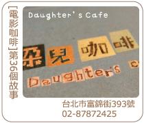 台北朵兒咖啡館