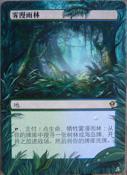 Misty Rainforest Magic Card Altered Art MTG Magic the gathering artwork