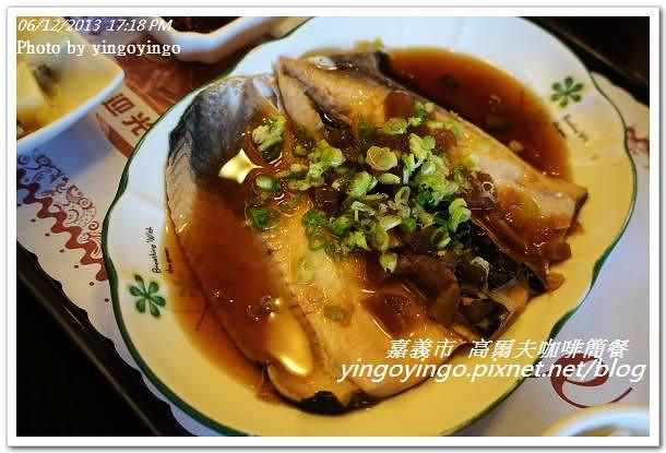 嘉義市_高爾夫咖啡簡餐20130612_DSC04278