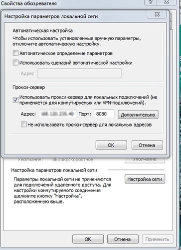 Настройка прокси в браузере Internet Explorer