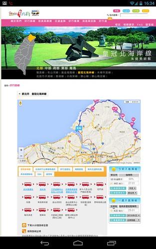 台湾好行バス 皇冠北海岸線ルート by haruhiko_iyota