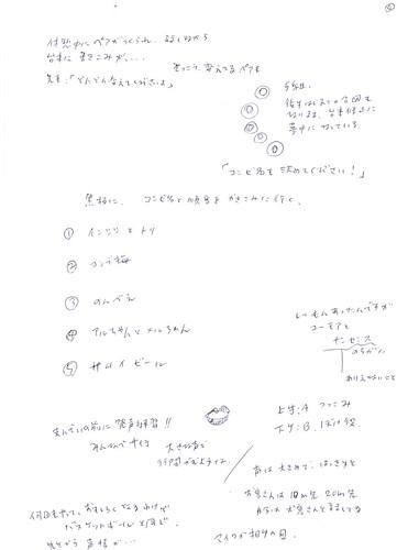 釜芸お笑い第2回No420131021