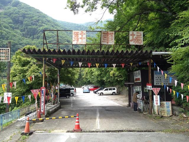 養老山 滝上駐車場