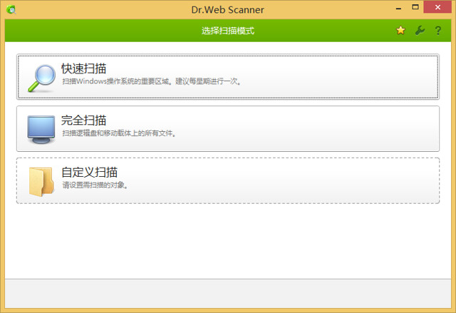 Dr.Web Security Space 9.0.0.11130 for Windows 授权密钥