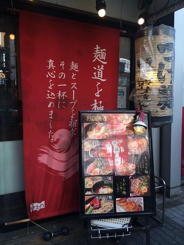 iPhone5sで撮影 オリきんのつけ麺 2013年11月23日