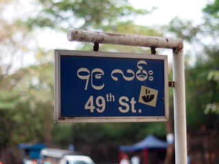 49th St Sign, downtown Yangon