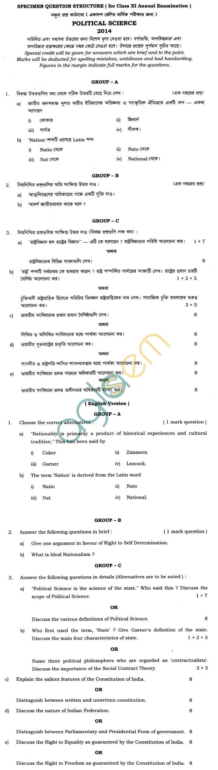 West Bengal Board Sample Question Paper for Class 11 - Political Science