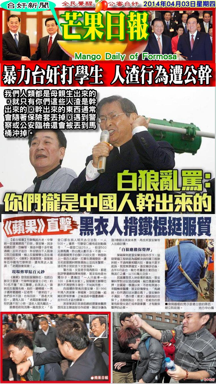 140403芒果日報-台奸新聞--暴力台奸打學生,人渣行為遭公幹