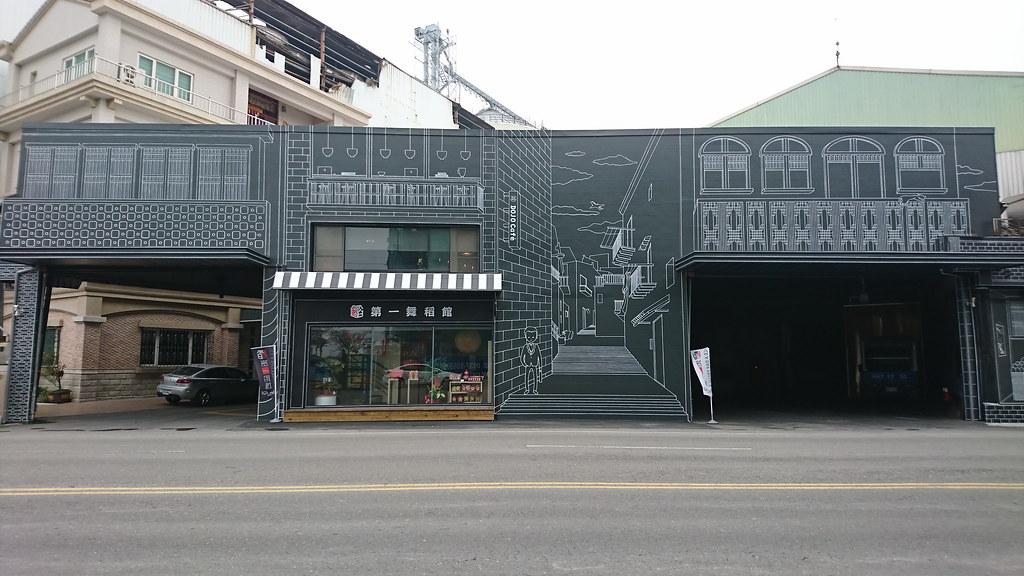 東遠碾米工廠 (2)