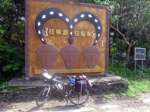 往東源村路標