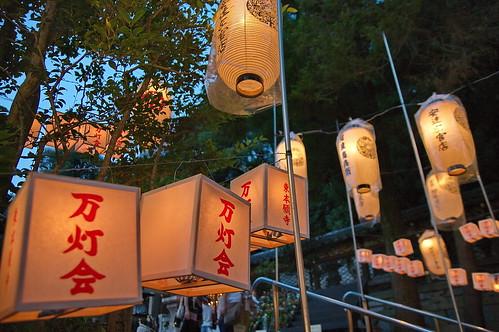 【写真】2013 行事 : 大谷祖廟・東大谷万灯会/2020-11-05/IMGP1313